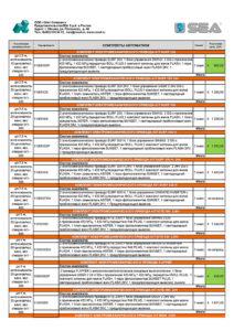 Прайс-лист на автоматику для ворот SEA в формате PDF