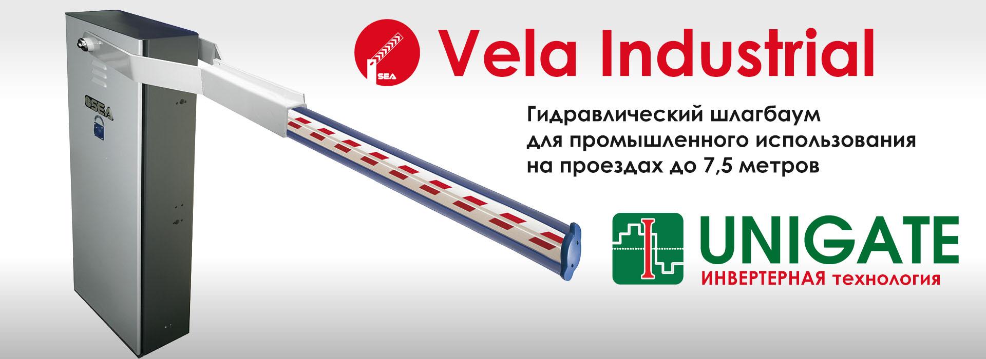 Баннер. Шлагбаум SEA Vela Industriale с инверторной технологией