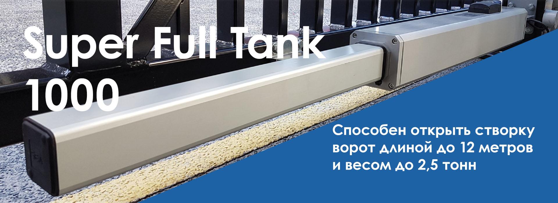 Линейный привод распашных ворот SEA Super Full Tank в Москве эксклюзивно в Элит Солюшнс