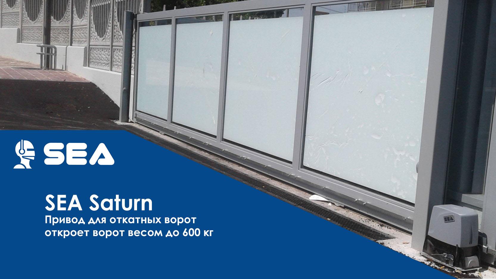 Привод распашных ворот SEA Saturn купить в Москве